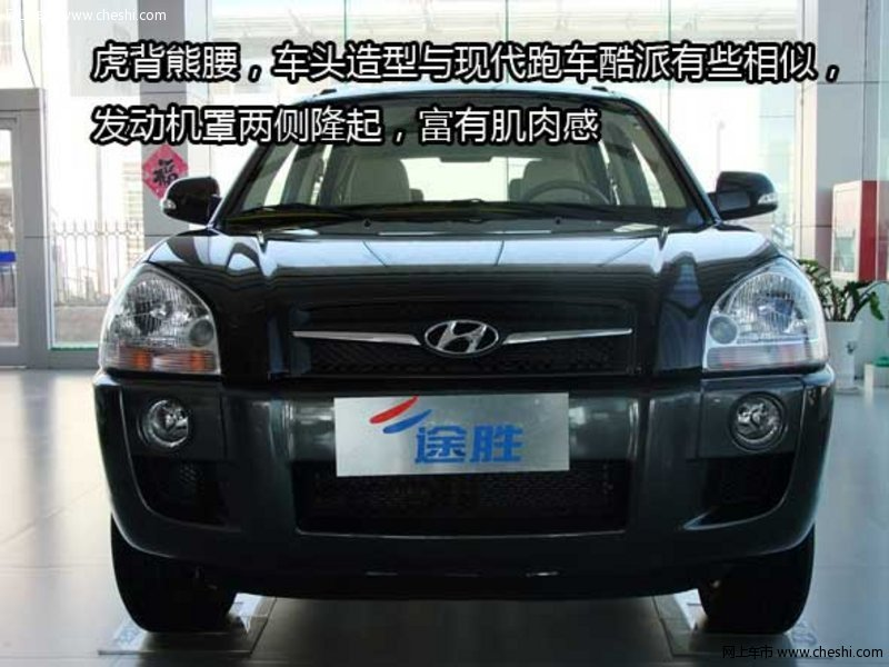 北京现代第一款经典SUV个性十足 途胜高清图片