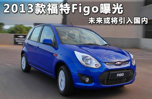 2013款福特Figo曝光 未来或将引入国内