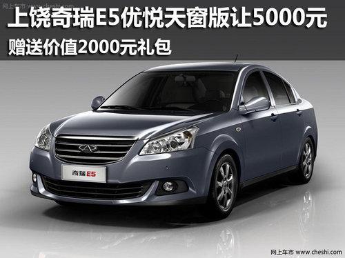 上饶奇瑞E5优悦优惠5000元+2000元礼包