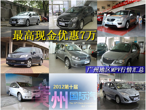 最高现金优惠7万 广州地区MPV行情汇总