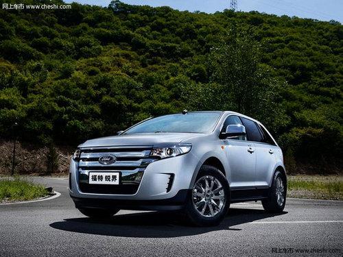柳州华运福特SUV车型开始火热预订中高清图片