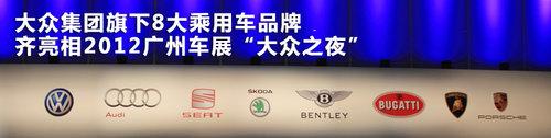 国产Q3领衔 大众集团17款-广州车展首发