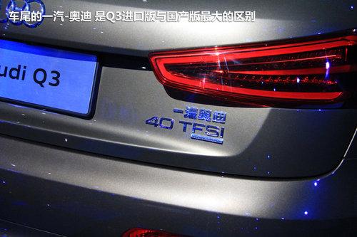 国产Q3领衔 大众集团18款-广州车展首发