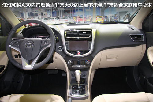 江淮和悦A30预售价5-7万 广州车展首发