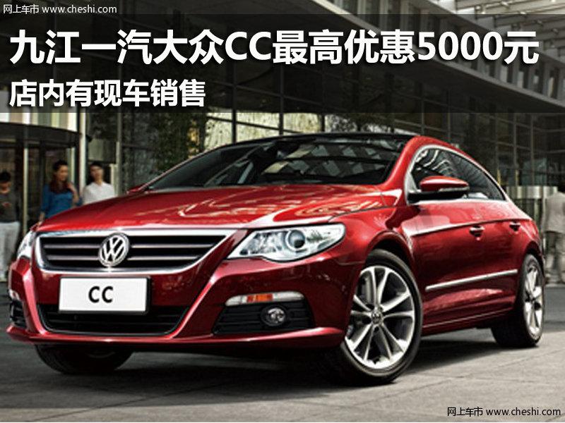 阅读全文»标签:                 青岛一汽大众降价cc 2012-11