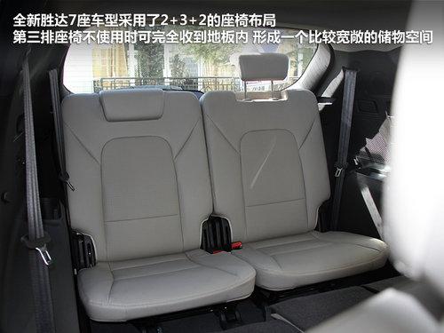 脱胎换骨的变化 试国产现代SUV全新胜达