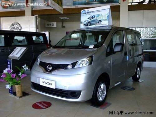 多元化车型的佼佼者  郑州日产NV200