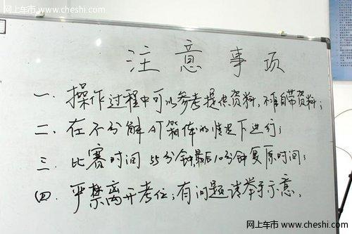 北京现代全国维修技师技能大赛东莞收官
