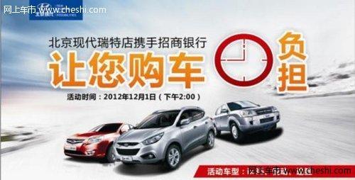 12月1日北京现代举行感恩回馈活动