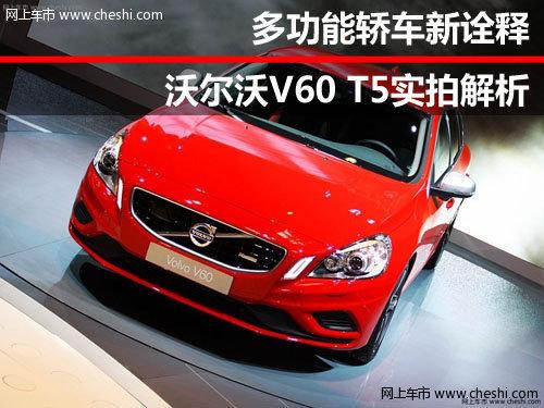多功能轿车新诠释 沃尔沃V60 T5实拍