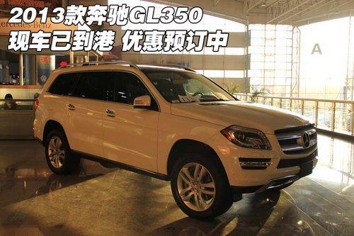 2013款奔驰GL350 现车已到港优惠预订中