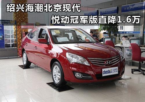 绍兴海潮北京现代 悦动冠军版直降1.6万