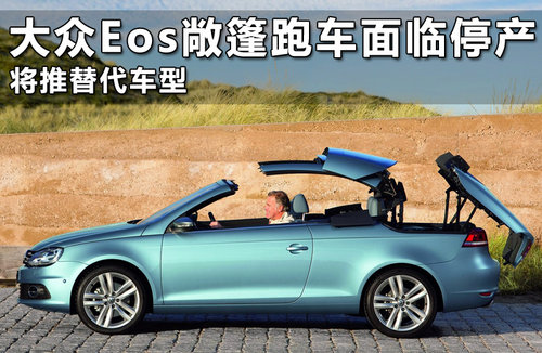 大众Eos敞篷跑车面临停产 将推替代车型