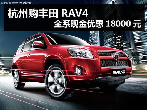 杭州购丰田RAV4 全系现金优惠18000元