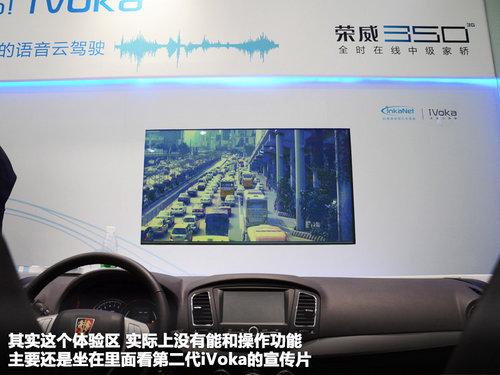 拒绝城市拥堵 上汽荣威第二代iVoka体验