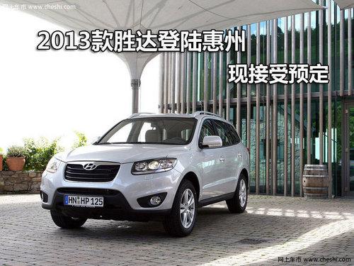 2013款进口现代胜达登陆惠州 接受预定