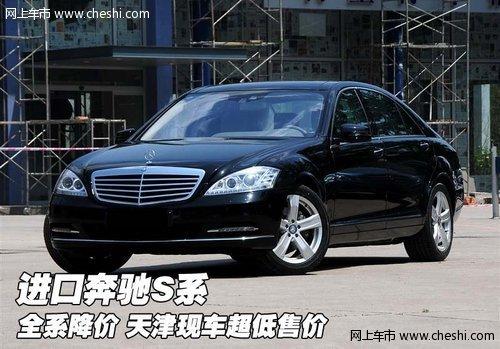 进口奔驰S系全系降价 天津现车超低售价