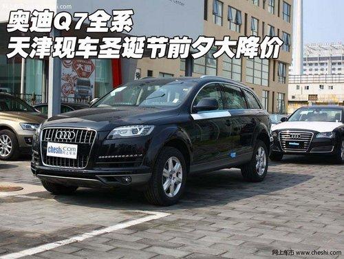 奥迪Q7全系  天津现车圣诞节前夕大降价