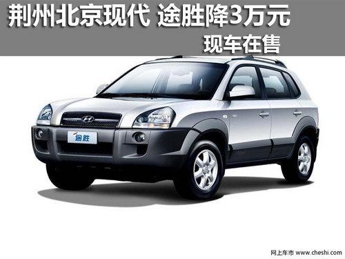 荆州地区北京现代途胜直降3万
