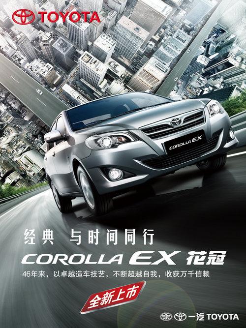 2012新款花冠将在海口日之星丰田全新上市高清图片