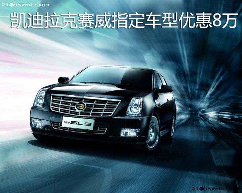 凯迪拉克赛威指定车型优惠8万 图片浏览高清图片