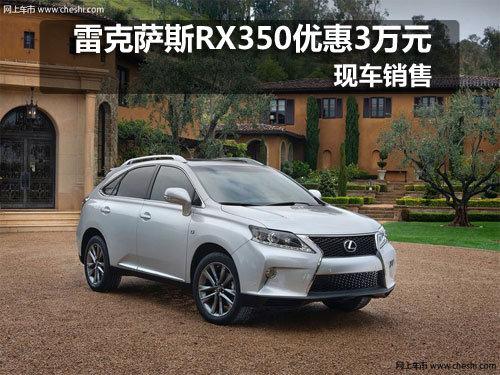 长春雷克萨斯RX350优惠三万元 有现车