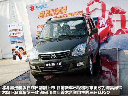 将在上海车展亮相 昌河铃木推两款新车