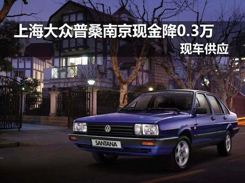 上海大众普桑南京现金优惠3千 现车销售高清图片