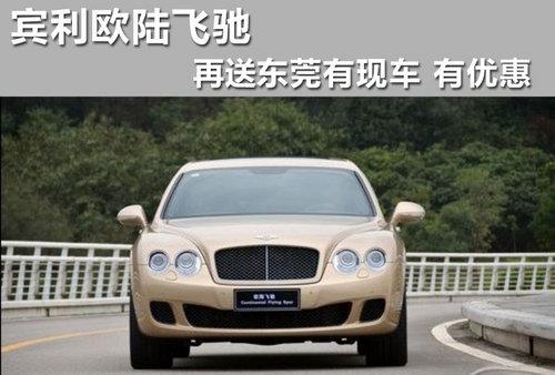 2013款宾利欧陆飞驰东莞有现车 有优惠高清图片