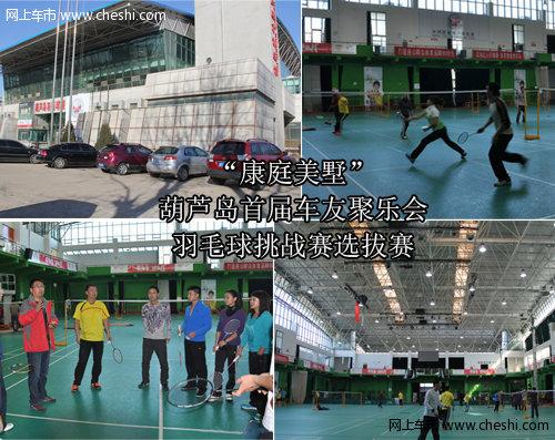 葫芦岛市羽毛球训练馆(灯光球场体育馆内)