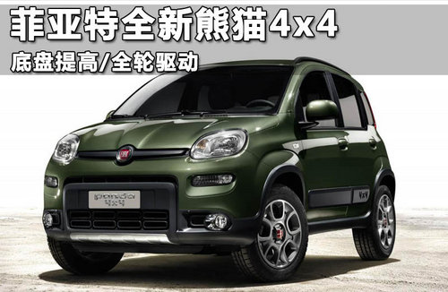 菲亚特Panda 4x4预售 约合14万0.9L引擎