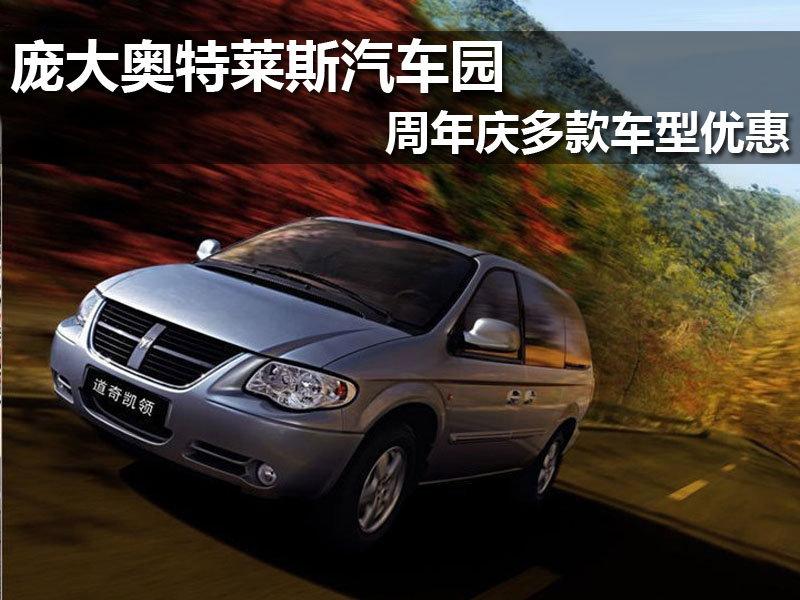庞大奥特莱斯汽车园周年庆多款车型优惠高清图片
