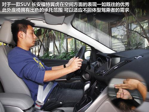 紧凑级SUV请小心 试驾体验长安福特翼虎