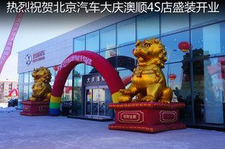 北京汽车大庆澳顺店开业