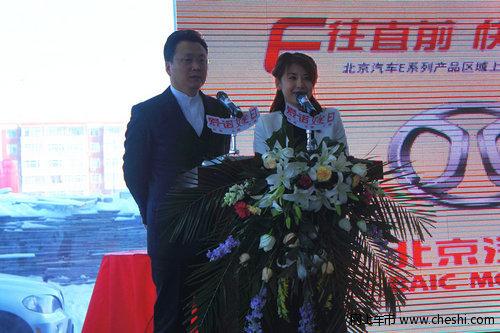 热烈祝贺北京汽车大庆澳顺4S店盛装开业