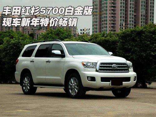 丰田红杉5700白金版 现车新年特价畅销高清图片