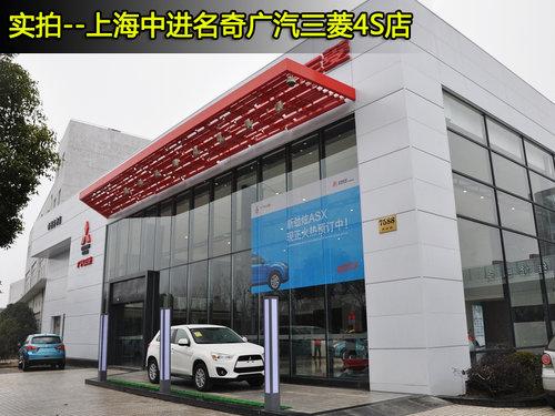 拍上海中进名奇广汽三菱4S店高清图片