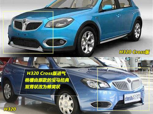 外观变化较大 中华H320 Cross谍照曝光