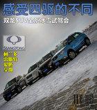 感受四驱的不同 双龙SUV全系冰雪试驾会