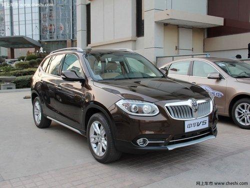 沧州中华V5享受优惠10000元 现车销售