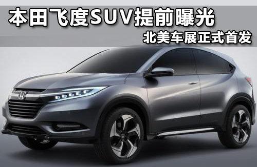 本田飞度SUV提前曝光 北美车展正式首发