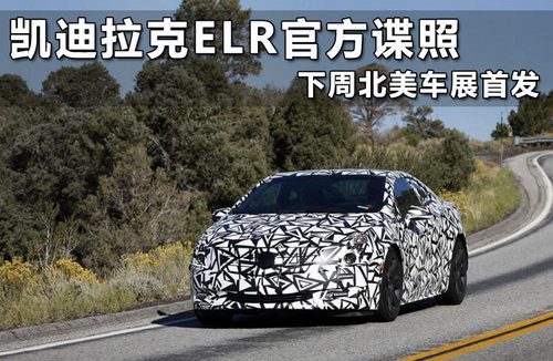 凯迪拉克ELR正式发布 年底投产明年上市