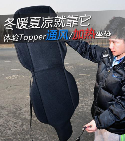 冬暖夏凉新选择 测Topper通风/加热坐垫
