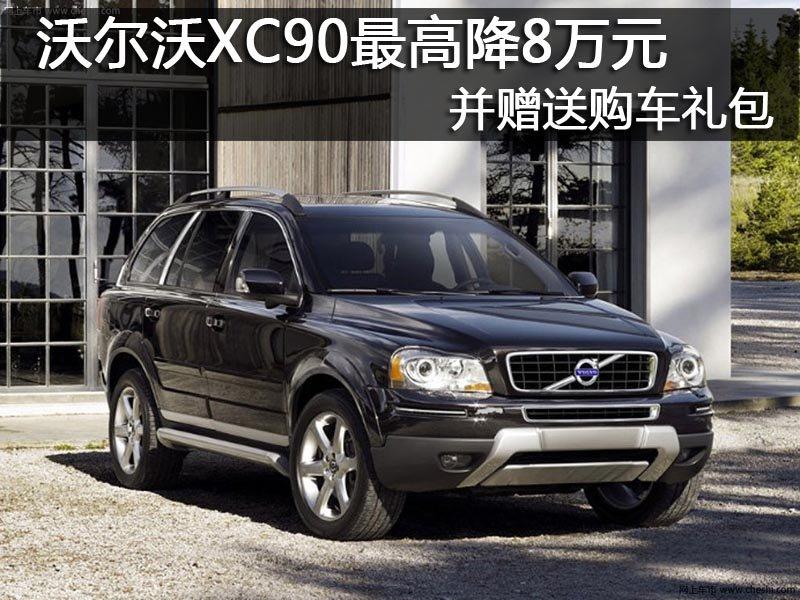 太原沃尔沃xc90现车供应 最高优惠8万元 图片浏览 高清图片