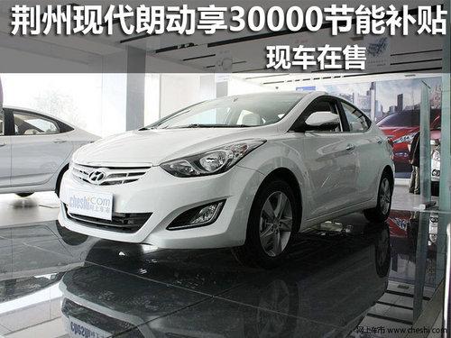 荆州北京现代朗动享受节能补贴三千元