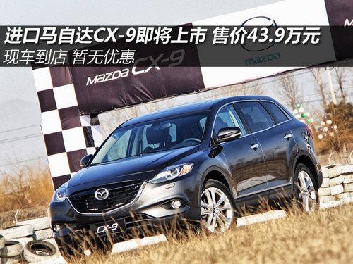 进口马自达CX-9现车到店 预售价43.9万