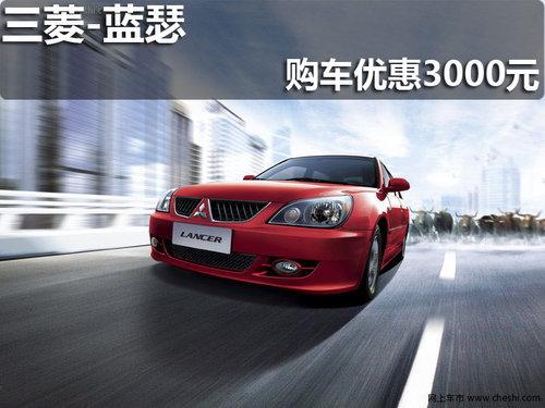 淄博三菱蓝瑟现车供应 购车优惠3000元