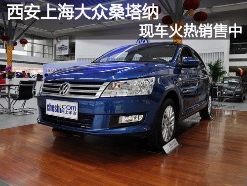 西安上海大众桑塔纳现车优惠1万元高清图片