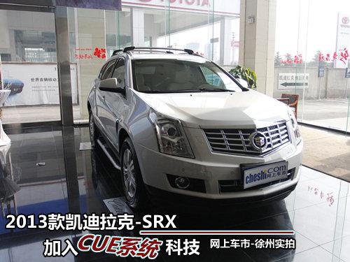 2013新款凯迪拉克SRX尊贵到店 徐州实拍