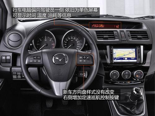 配置升级或国产 2013款马自达5对比解析